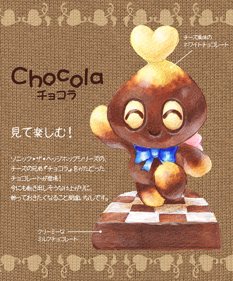 チョコラチョコレート
