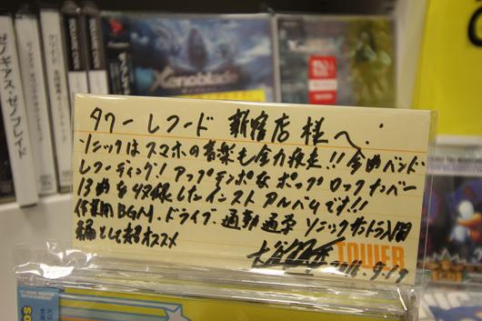 タワーレコード新宿店