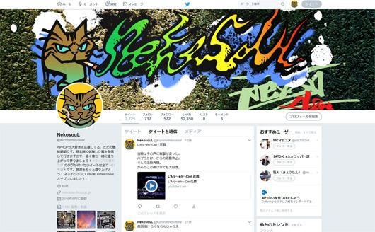 NekosouLのTwitter