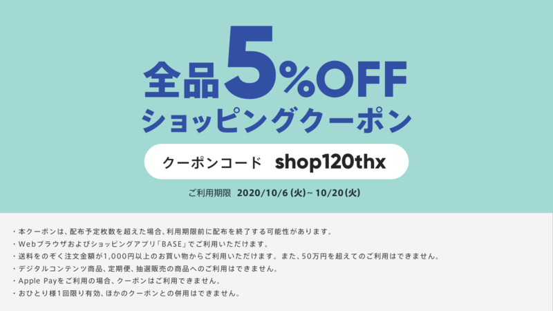 "MADE IN NekosouL BASE店で使える!""5%OFFクーポン""プレゼント!"